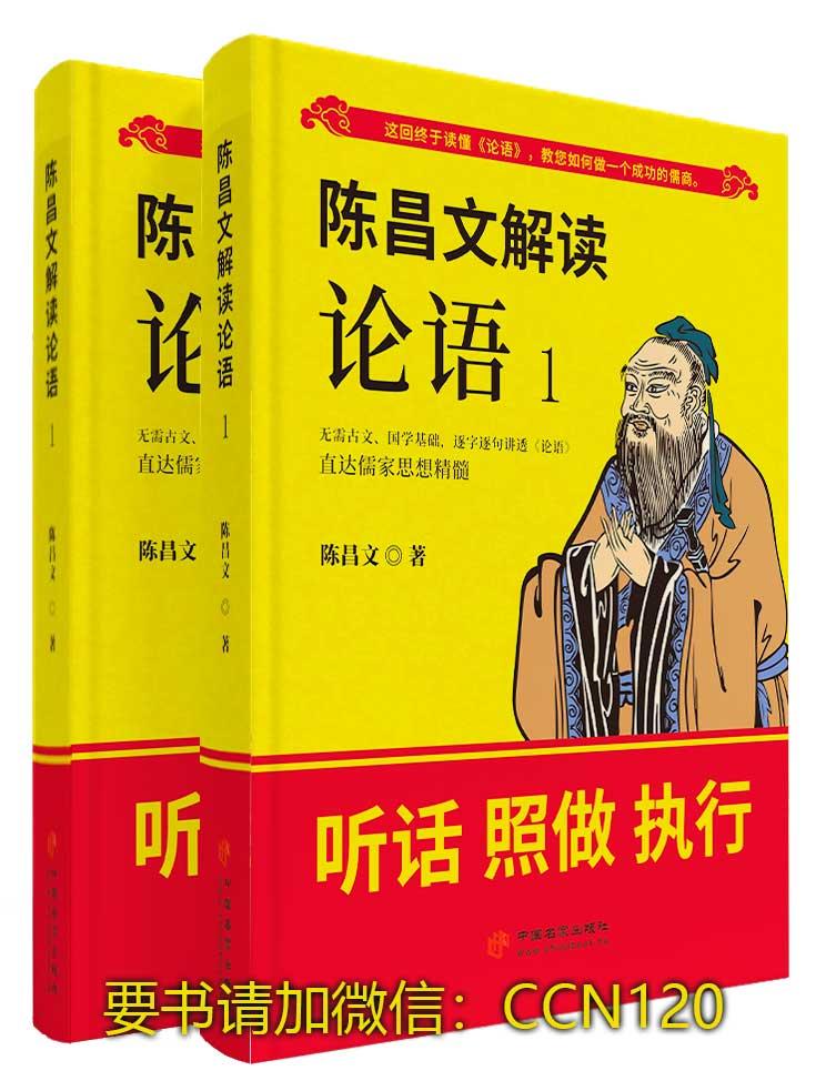 陈昌文解读论语1